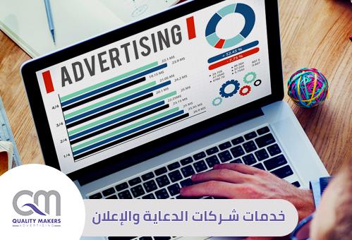 شركات دعاية واعلان في الإمارات | خدمات شركات الدعاية والإعلان في دبي